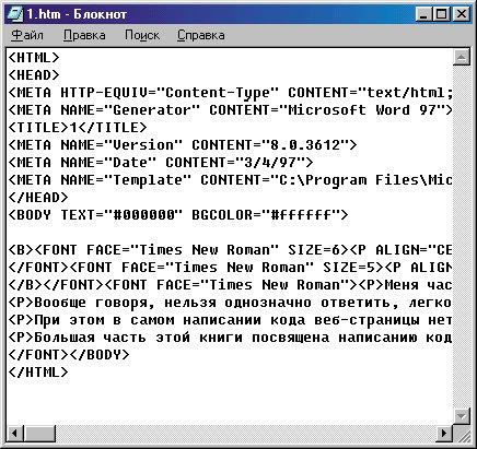Как сделать в блокноте расширение html 42